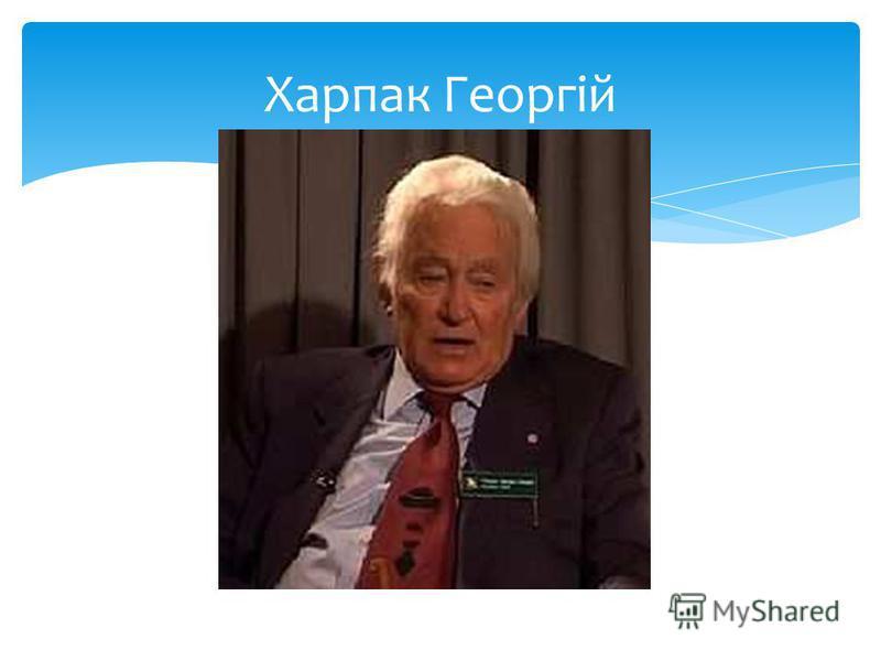 Харпак Георгій