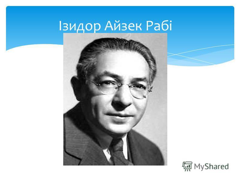 Ізидор Айзек Рабі
