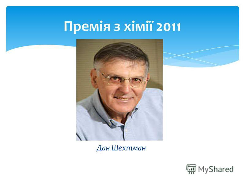 Дан Шехтман Премія з хімії 2011