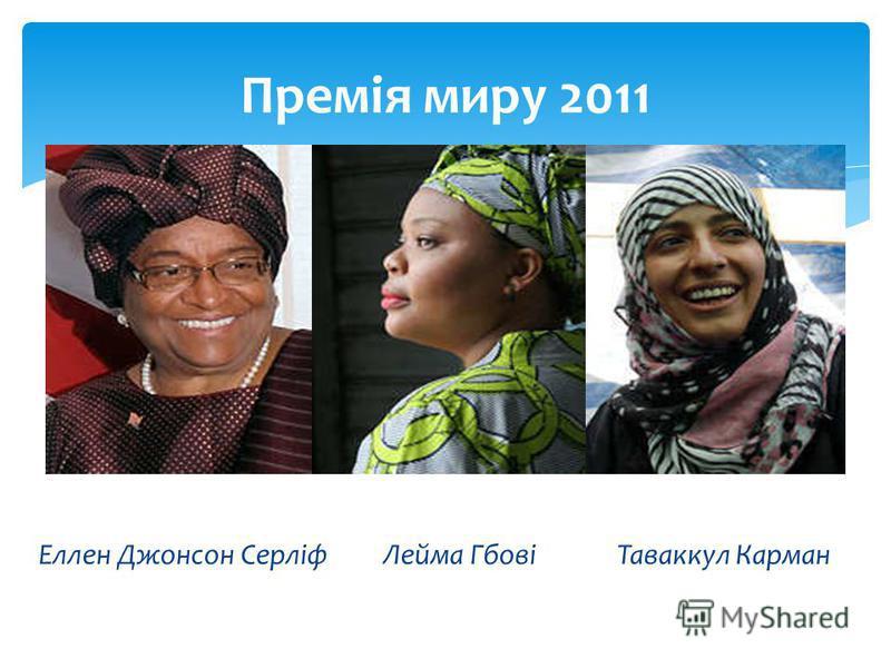 Еллен Джонсон Серліф Лейма Гбові Таваккул Карман Премія миру 2011
