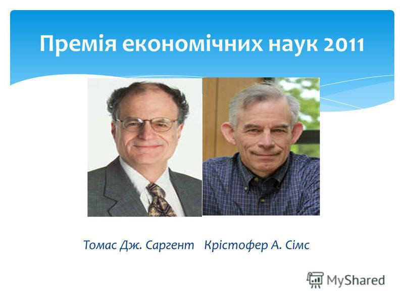 Томас Дж. Саргент Крістофер A. Сімс Премія економічних наук 2011