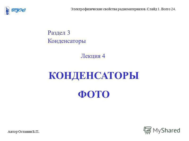 Электрофизические свойства радиоматериалов. Слайд 1. Всего 24. Раздел 3 Конденсаторы Лекция 4 КОНДЕНСАТОРЫ ФОТО