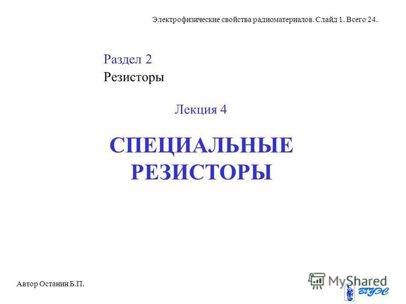 Электрофизические свойства радиоматериалов. Слайд 1. Всего 24. Раздел 2 Резисторы Лекция 4 СПЕЦИАЛЬНЫЕ РЕЗИСТОРЫ