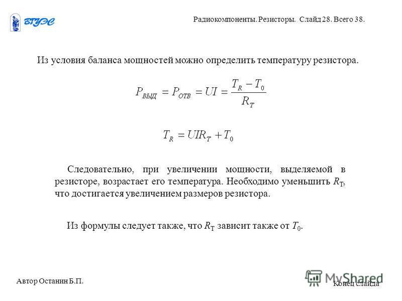 Из условия баланса мощностей можно определить температуру резистора. Следовательно, при увеличении мощности, выделяемой в резисторе, возрастает его температура. Необходимо уменьшить R T, что достигается увеличением размеров резистора. Из формулы след