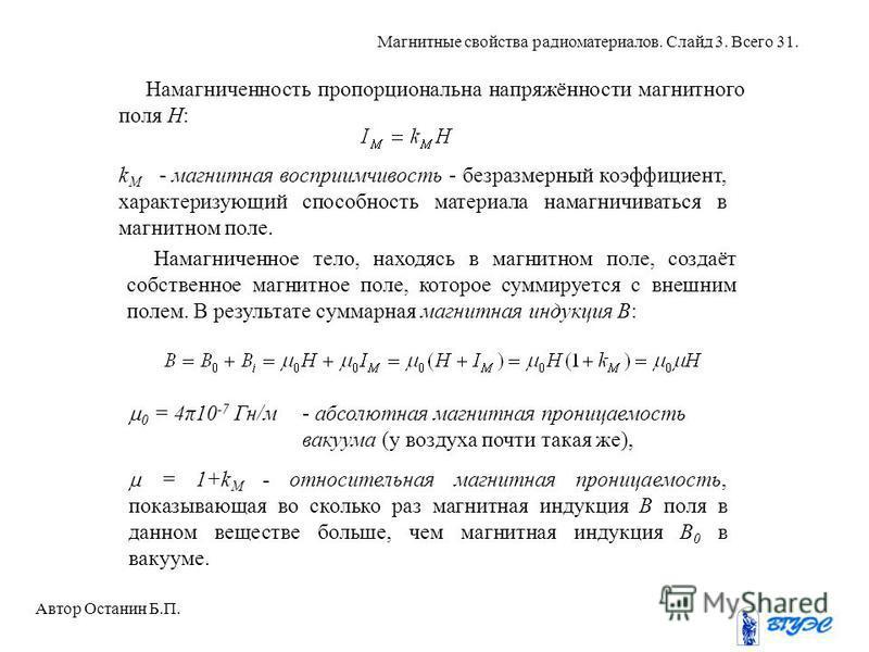 Намагниченность пропорциональна напряжённости магнитного поля H: k M - магнитная восприимчивость - безразмерный коэффициент, характеризующий способность материала намагничиваться в магнитном поле. Намагниченное тело, находясь в магнитном поле, создаё
