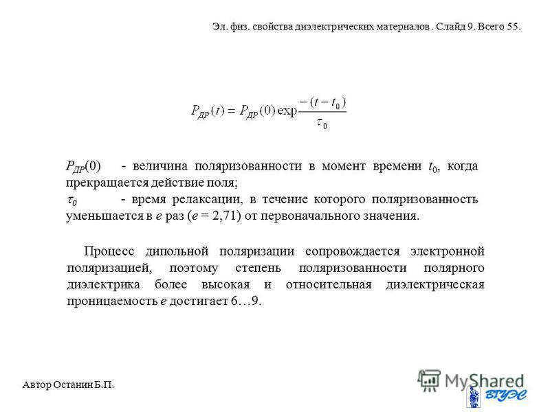 Р ДР (0) - величина поляризованности в момент времени t 0, когда прекращается действие поля; 0 - время релаксации, в течение которого поляризованность уменьшается в e раз (е = 2,71) от первоначального значения. Процесс дипольной поляризации сопровожд