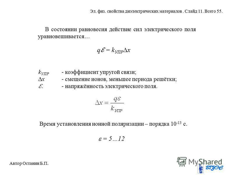 В состоянии равновесия действие сил электрического поля уравновешивается… q = k УПР х k УПР - коэффициент упругой связи; х- смещение ионов, меньшее периода решётки;.- напряжённость электрического поля. Время установления ионной поляризации – порядка