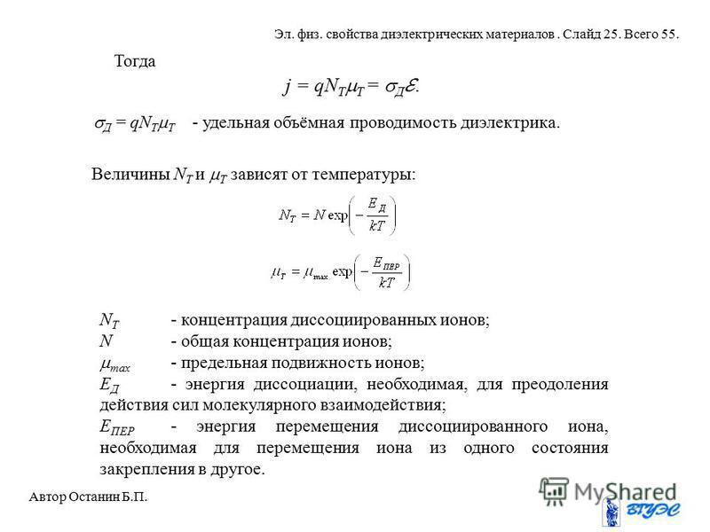Тогда j = qN T Т = Д. Д = qN T Т - удельная объёмная проводимость диэлектрика. Величины N T и Т зависят от температуры: N T - концентрация диссоциированных ионов; N- общая концентрация ионов; max - предельная подвижность ионов; Е Д - энергия диссоциа