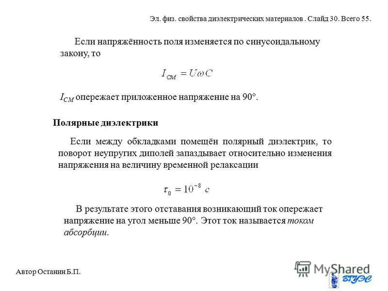 Если напряжённость поля изменяется по синусоидальному закону, то I СМ опережает приложенное напряжение на 90. Если между обкладками помещён полярный диэлектрик, то поворот неупругих диполей запаздывает относительно изменения напряжения на величину вр