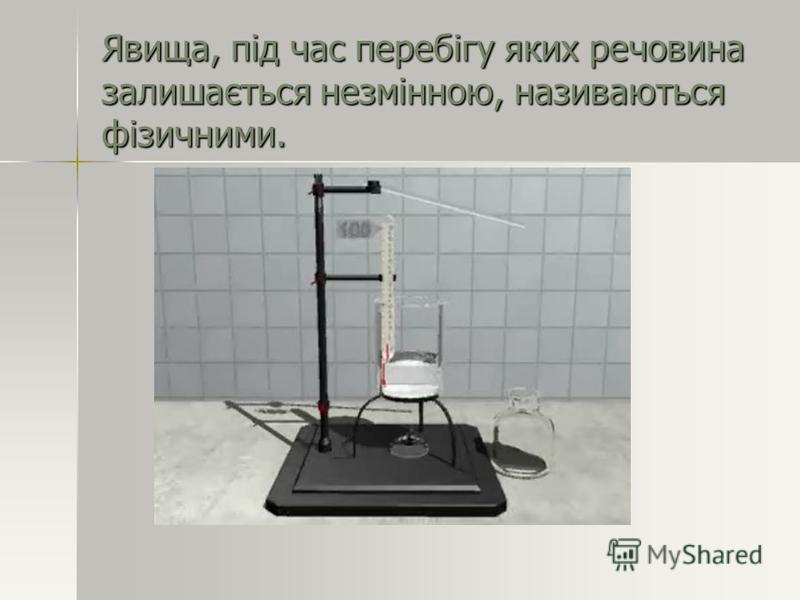 Явища, під час перебігу яких речовина залишається незмінною, називаються фізичними.