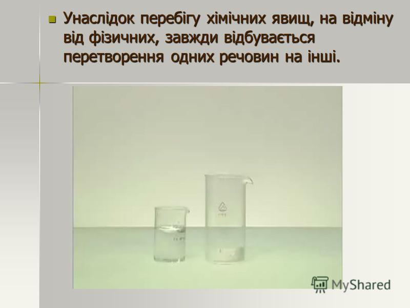 Унаслідок перебігу хімічних явищ, на відміну від фізичних, завжди відбувається перетворення одних речовин на інші. Унаслідок перебігу хімічних явищ, на відміну від фізичних, завжди відбувається перетворення одних речовин на інші.