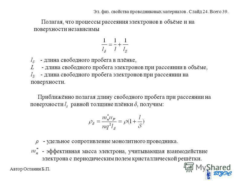 Полагая, что процессы рассеяния электронов в объёме и на поверхности независимы l δ - длина свободного пробега в плёнке, L - длина свободного пробега электронов при рассеянии в объёме, l S - длина свободного пробега электронов при рассеянии на поверх