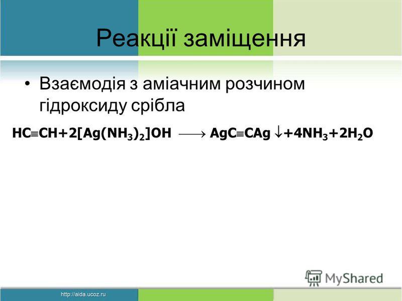 Реакції заміщення Взаємодія з аміачним розчином гідроксиду срібла HC CH+2[Ag(NH 3 ) 2 ]OH AgC CAg +4NH 3 +2H 2 O