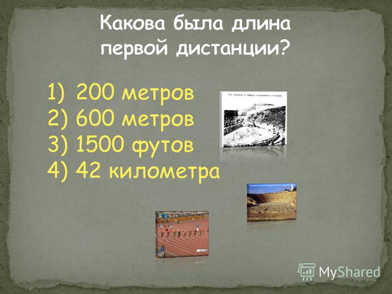 1) 200 метров 2) 600 метров 3) 1500 футов 4) 42 километра