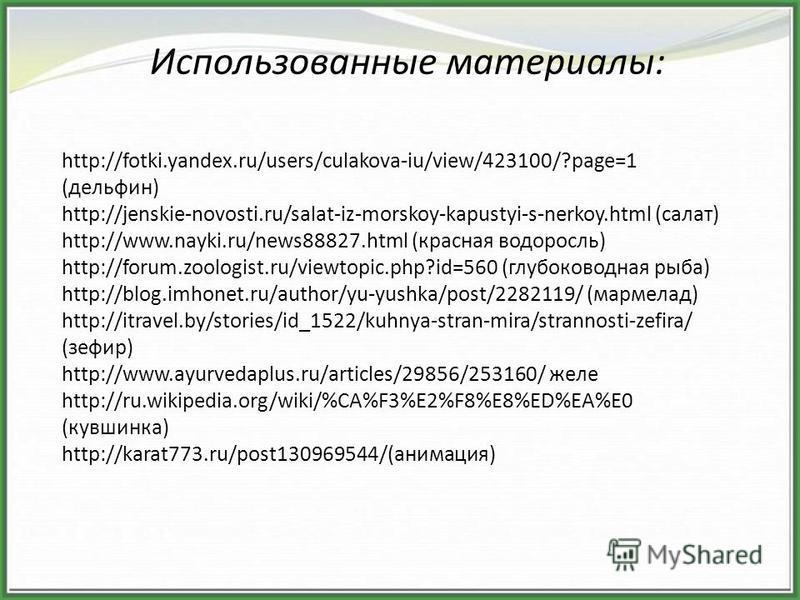 http://fotki.yandex.ru/users/culakova-iu/view/423100/?page=1 (дельфин) http://jenskie-novosti.ru/salat-iz-morskoy-kapustyi-s-nerkoy.html (салат) http://www.nayki.ru/news88827. html (красная водоросль) http://forum.zoologist.ru/viewtopic.php?id=560 (г