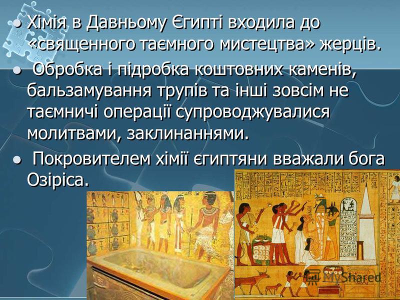 Хімія в Давньому Єгипті входила до «священного таємного мистецтва» жерців. Обробка і підробка коштовних каменів, бальзамування трупів та інші зовсім не таємничі операції супроводжувалися молитвами, заклинаннями. Покровителем хімії єгиптяни вважали бо