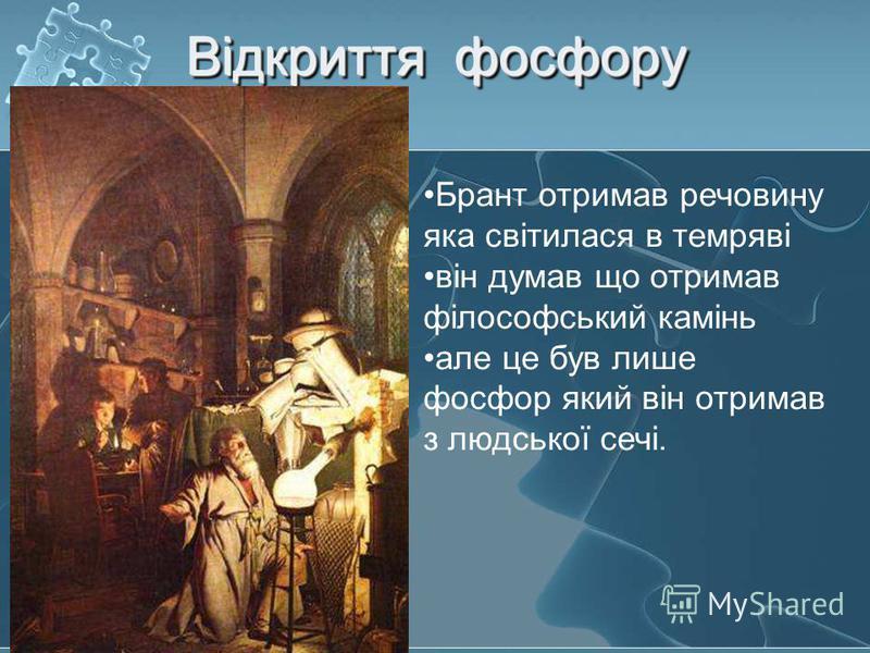 Відкриття фосфору Брант отримав речовину яка світилася в темряві він думав що отримав філософський камінь але це був лише фосфор який він отримав з людської сечі.