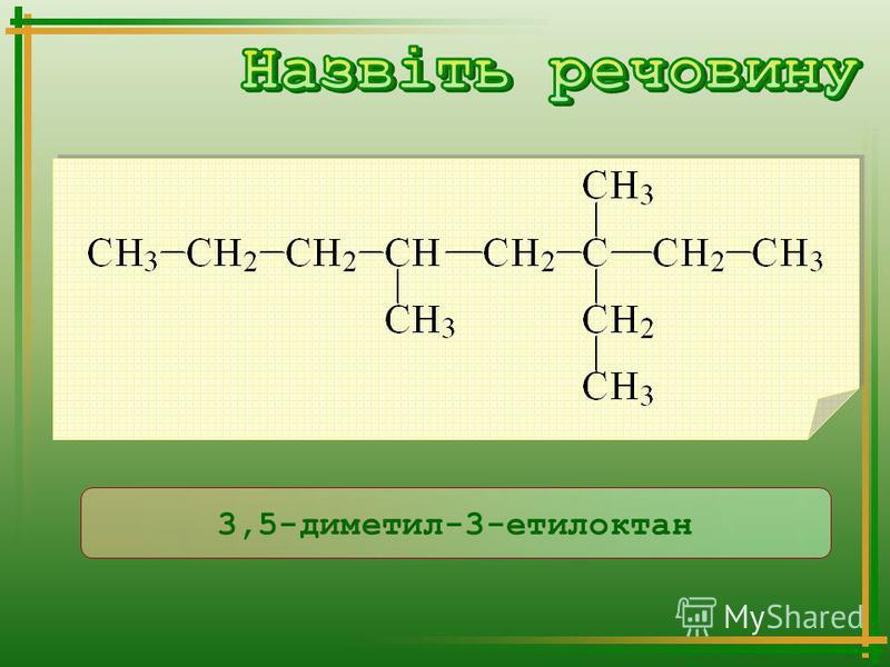 3,5-диметил-3-етилоктан