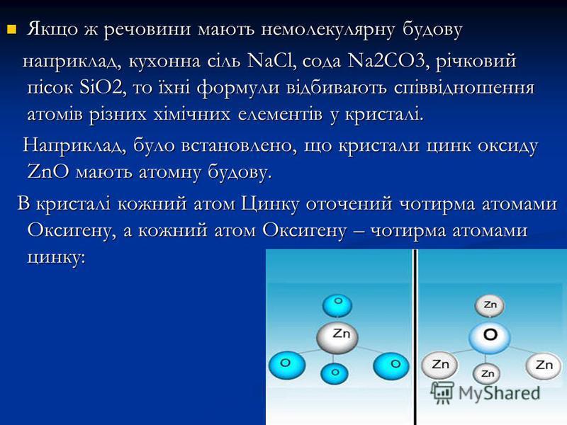 Якщо ж речовини мають немолекулярну будову Якщо ж речовини мають немолекулярну будову наприклад, кухонна сіль NaCl, сода Na2CO3, річковий пісок SiO2, то їхні формули відбивають співвідношення атомів різних хімічних елементів у кристалі. наприклад, ку