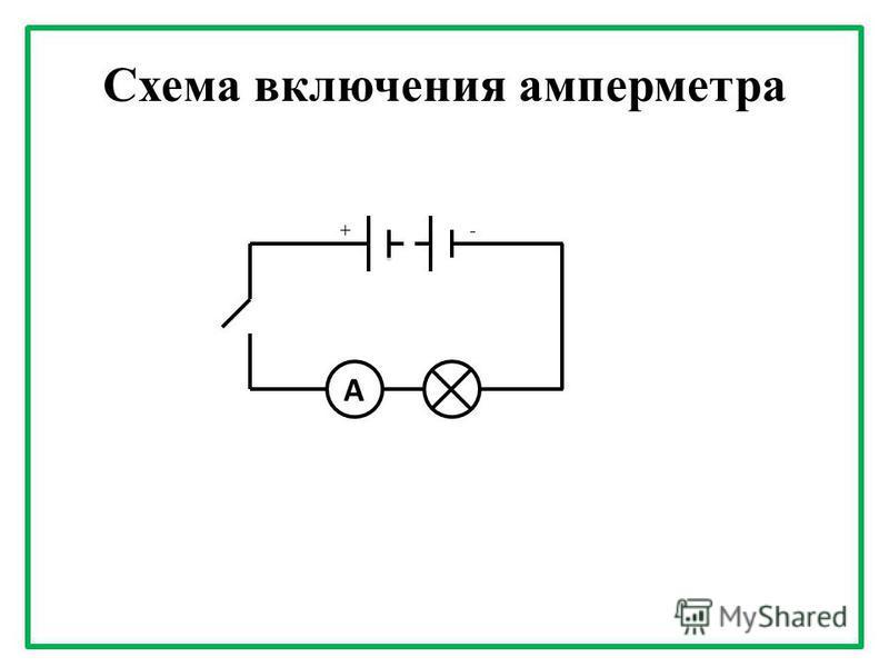 Схема включения амперметра А + -