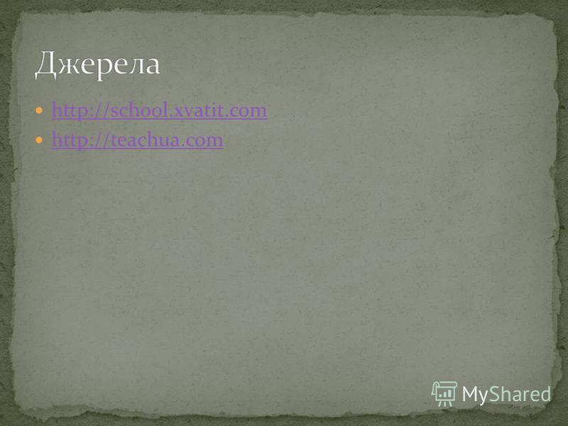 http://school.xvatit.com http://teachua.com