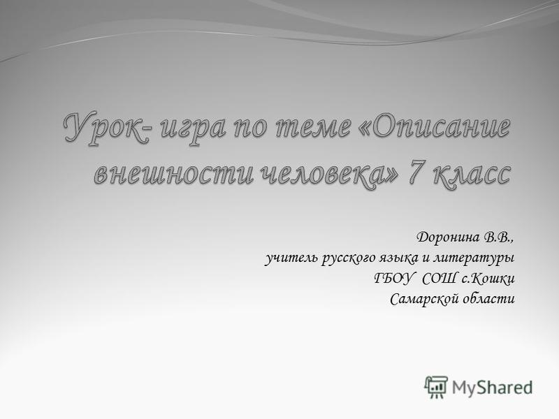 Доронина В.В., учитель русского языка и литературы ГБОУ СОШ с.Кошки Самарской обыласти