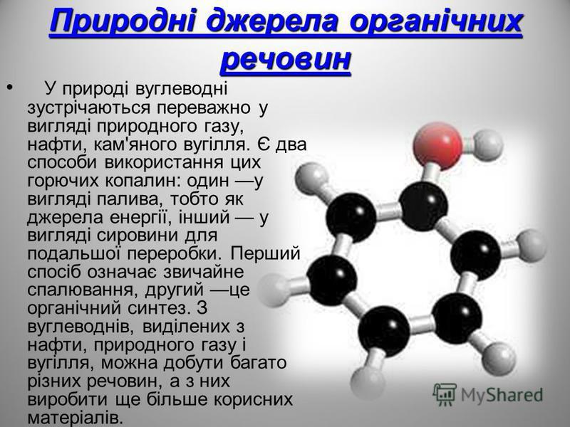 У природі вуглеводні зустрічаються переважно у вигляді природного газу, нафти, кам'яного вугілля. Є два способи використання цих горючих копалин: один у вигляді палива, тобто як джерела енергії, інший у вигляді сировини для подальшої переробки. Перши