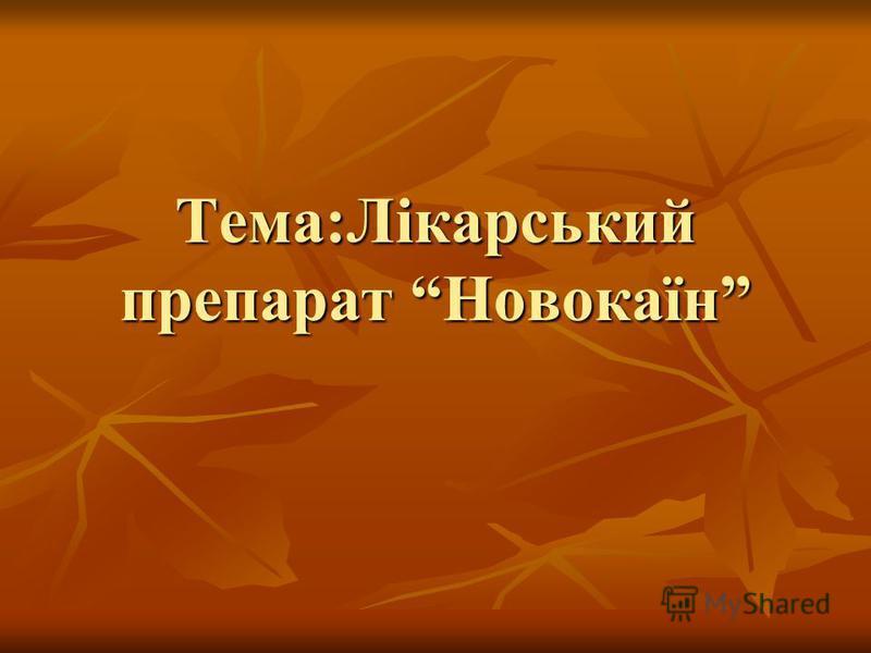 Тема:Лікарський препарат Новокаїн