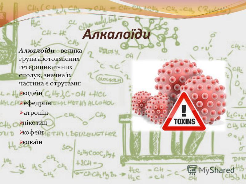 Алкалоїди Алкалоїди – велика група азотовмісних гетероциклічних сполук, значна їх частина є отрутами: кодеїн ефедрин атропін нікотин кофеїн кокаїн