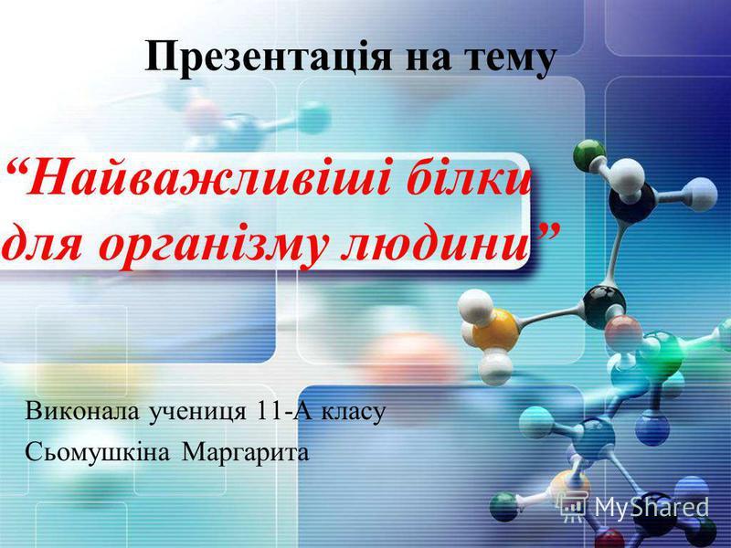 Презентація на тему Найважливіші білки для організму людини Виконала учениця 11-А класу Сьомушкіна Маргарита