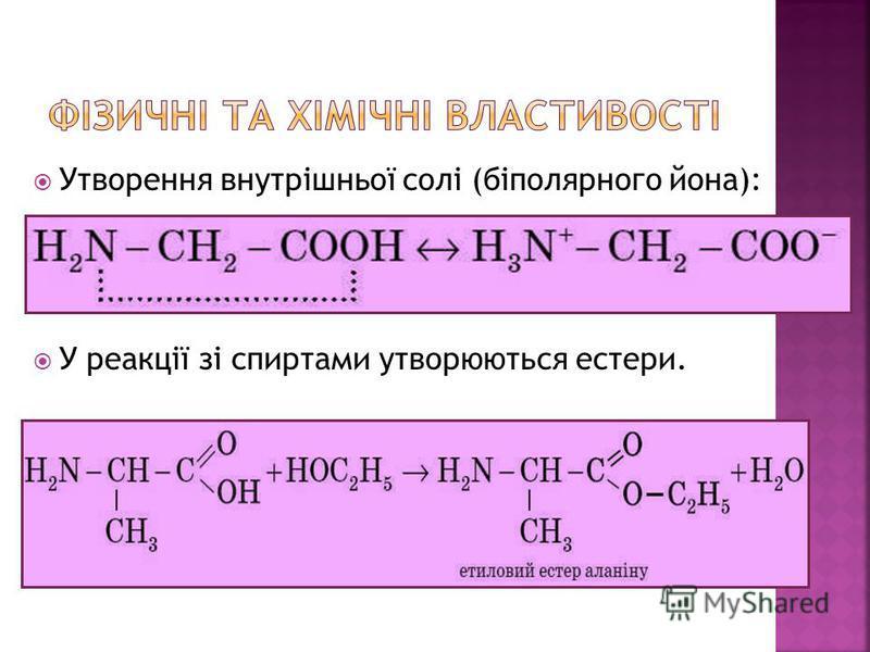 Утворення внутрішньої солі (біполярного йона): У реакції зі спиртами утворюються естери.