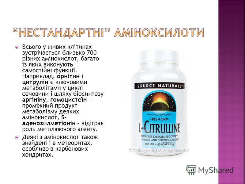 Всього у живих клітинах зустрічається близько 700 різних амінокислот, багато із яких виконують самостійні функції. Наприклад, орнітин і цитрулін є ключовими метаболітами у циклі сечовини і шляху біосинтезу аргініну, гомоцистеїн проміжний продукт мета
