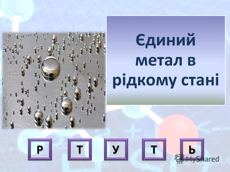 Єдиний метал в рідкому стані Р Р Т Т У У Т Т Ь Ь