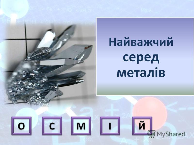 Найважчий серед металів Й Й М М І І С С О О
