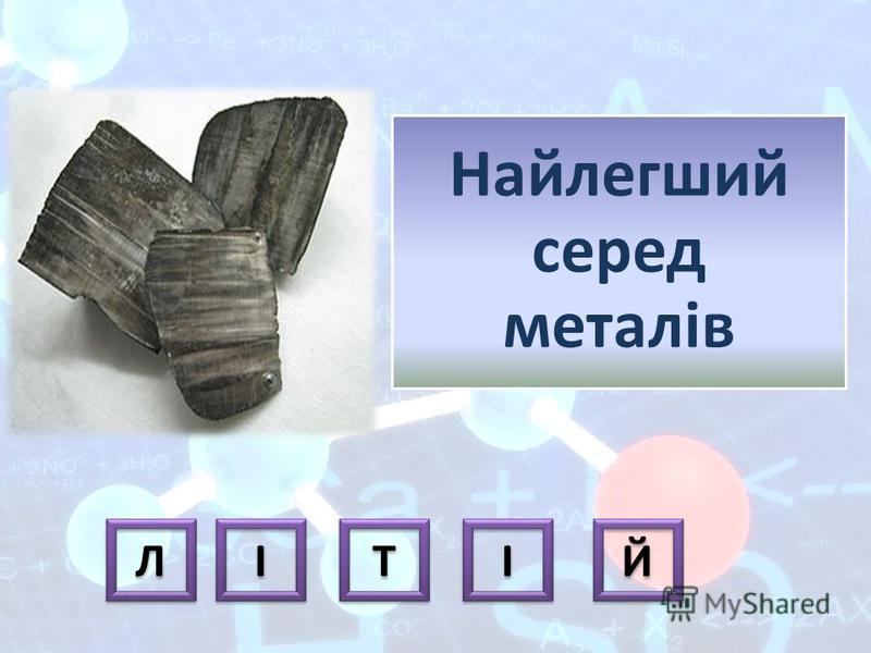 Найлегший серед металів Л Л І І Т Т І І Й Й
