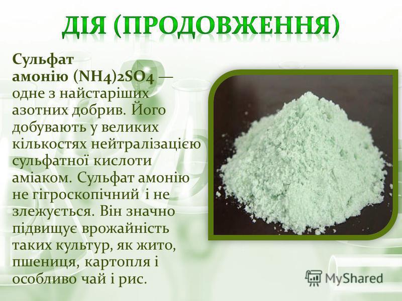 Сульфат амонію (NH4)2SO4 одне з найстаріших азотних добрив. Його добувають у великих кількостях нейтралізацією сульфатної кислоти аміаком. Сульфат амонію не гігроскопічний і не злежується. Він значно підвищує врожайність таких культур, як жито, пшени