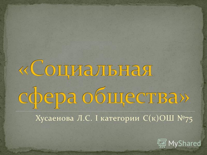 Хусаенова Л.С. I категории С(к)ОШ 75