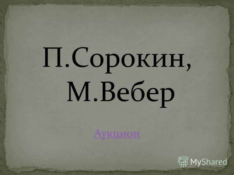 П.Сорокин, М.Вебер Аукцион