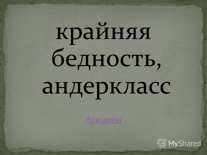 крайняя бедность, андеркласс Аукцион