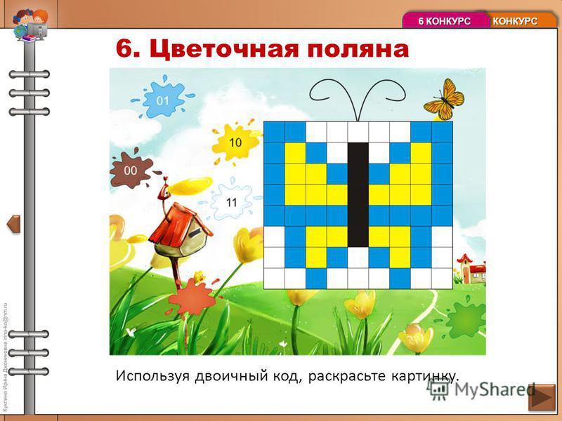 6. Цветочная поляна Используя двоичный код, раскрасьте картинку. 7 КОНКУРС 7 КОНКУРС 7 КОНКУРС 7 КОНКУРС 6 КОНКУРС 6 КОНКУРС 6 КОНКУРС 6 КОНКУРС