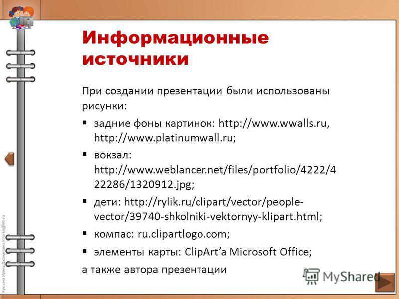 Информационные источники При создании презентации были использованы рисунки: задние фоны картинок: http://www.wwalls.ru, http://www.platinumwall.ru; вокзал: http://www.weblancer.net/files/portfolio/4222/4 22286/1320912.jpg; дети: http://rylik.ru/clip