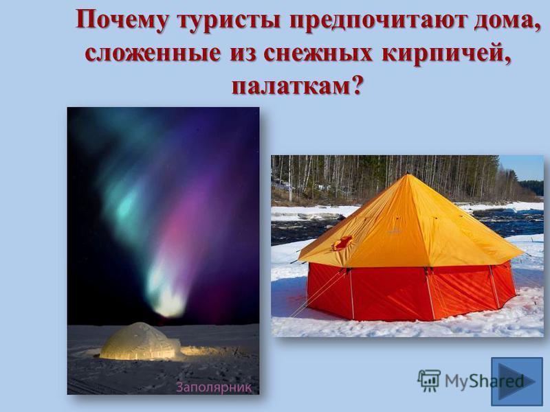 Почему туристы предпочитают дома, сложенные из снежных кирпичей, палаткам? Почему туристы предпочитают дома, сложенные из снежных кирпичей, палаткам?