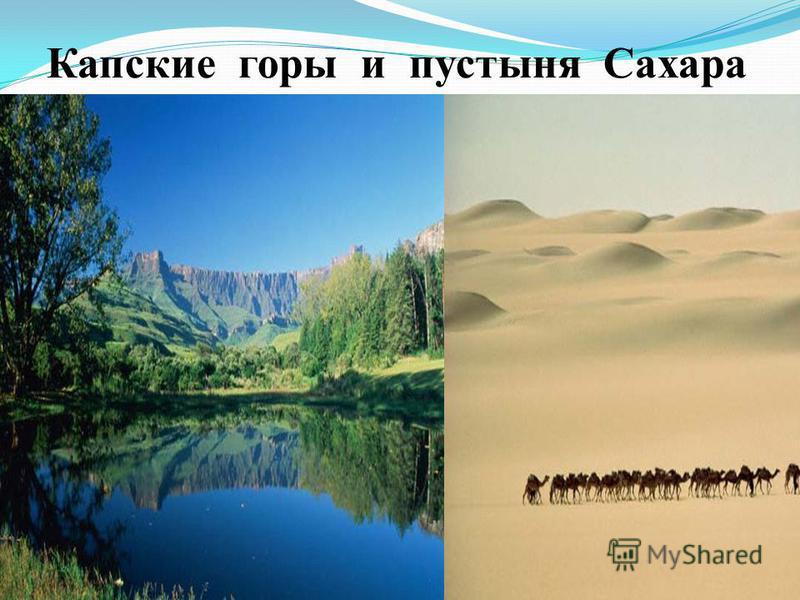 Капские горы и пустыня Сахара