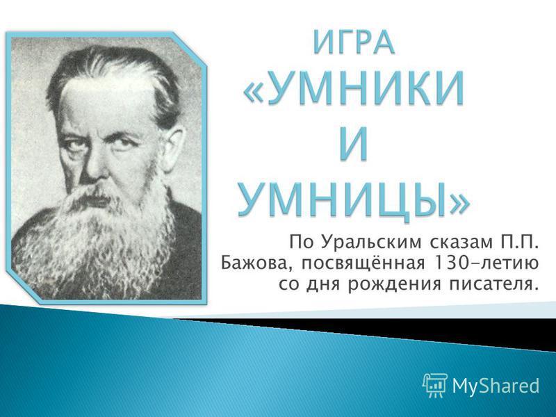 По Уральским сказам П.П. Бажова, посвящённая 130-летию со дня рождения писателя.