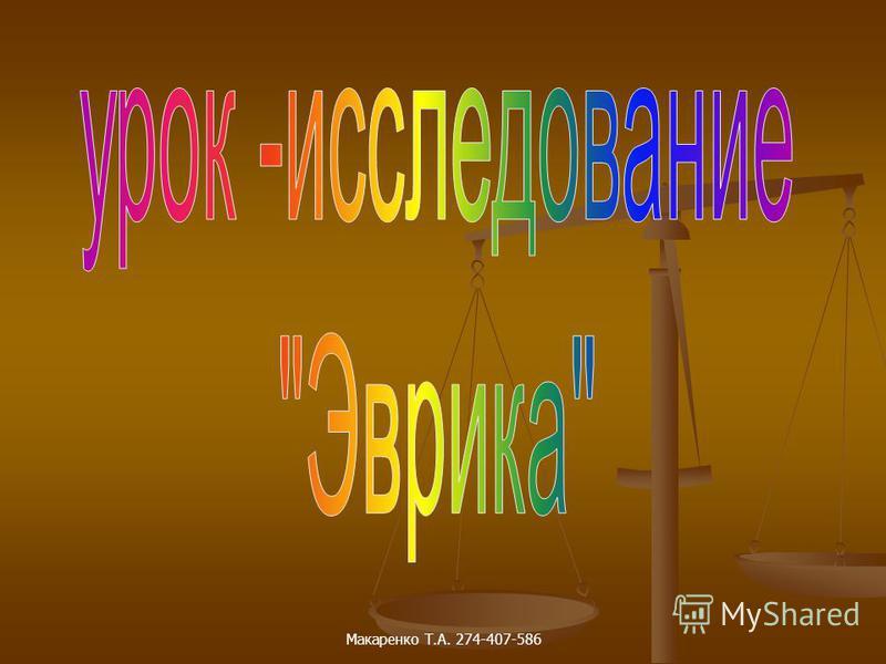 Макаренко Т.А. 274-407-586
