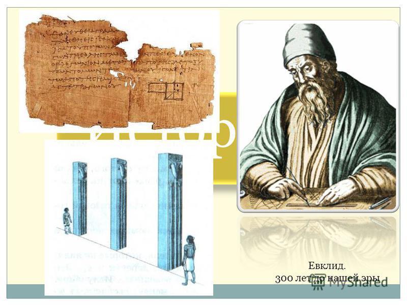 Историки Евклид. 300 лет до нашей эры
