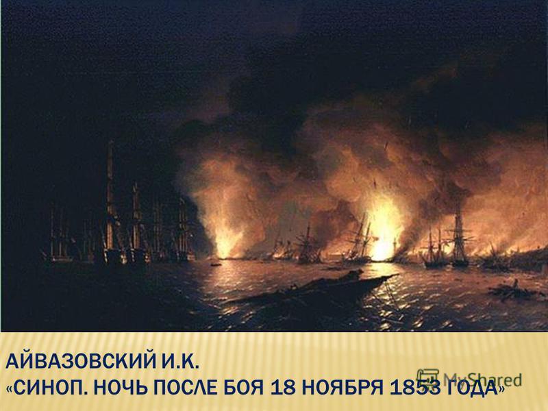 АЙВАЗОВСКИЙ И.К. «СИНОП. НОЧЬ ПОСЛЕ БОЯ 18 НОЯБРЯ 1853 ГОДА»