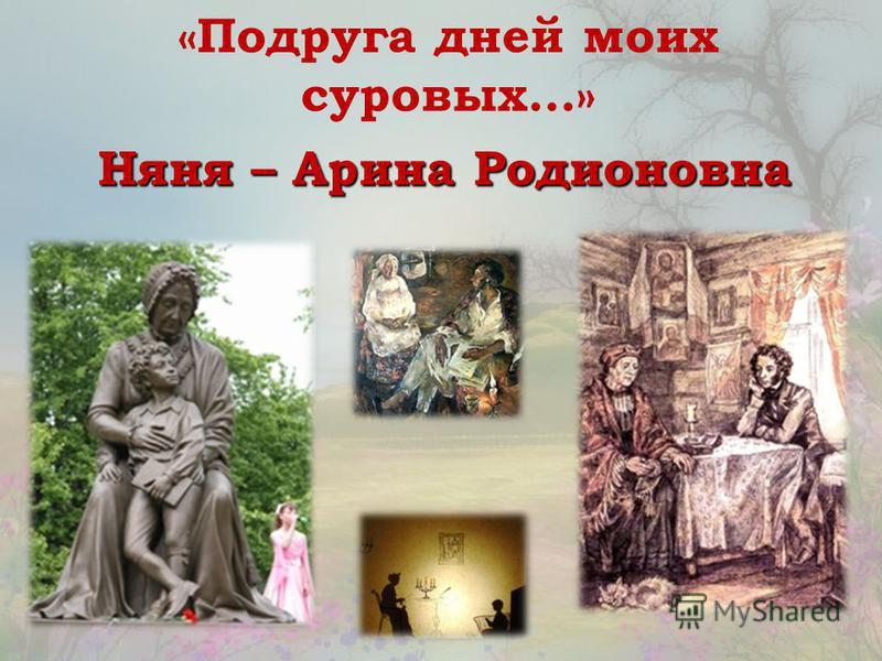 «Подруга дней моих суровых…» Няня – Арина Родионовна