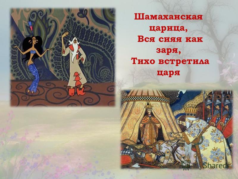 Шамаханская царица, Вся сияя как заря, Тихо встретила царя