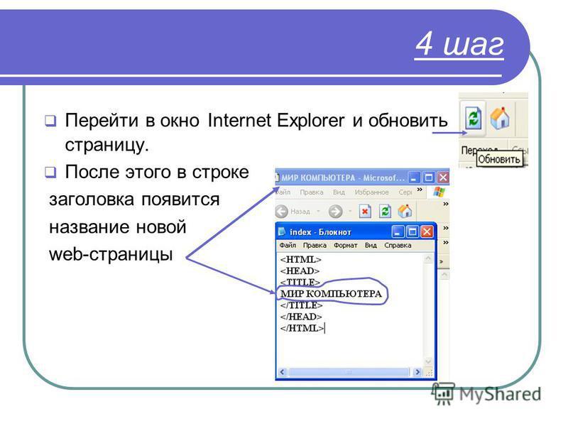 4 шаг Перейти в окно Internet Explorer и обновить страницу. После этого в строке заголовка появится название новой web-страницы
